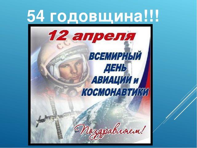 54 годовщина!!!