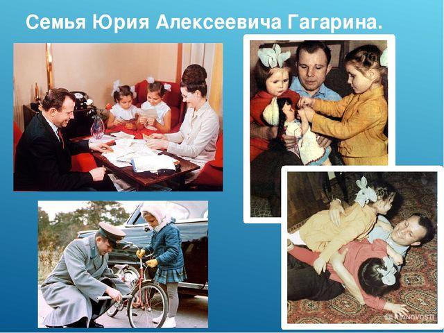 Семья Юрия Алексеевича Гагарина.
