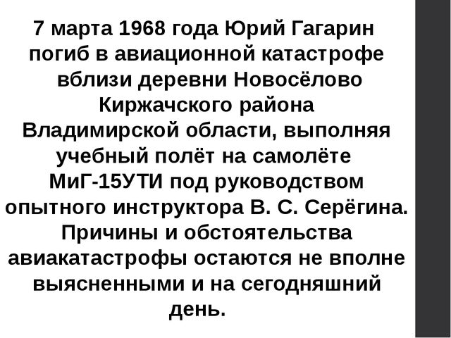 7 марта 1968 года Юрий Гагаринпогиб в авиационной катастрофевблизи деревни...