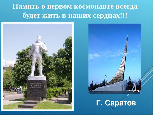 Память о первом космонавте всегда будет жить в наших сердцах!!! Г. Саратов