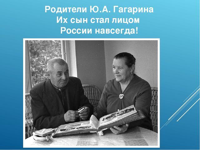 Родители Ю.А. Гагарина Их сын стал лицом России навсегда!