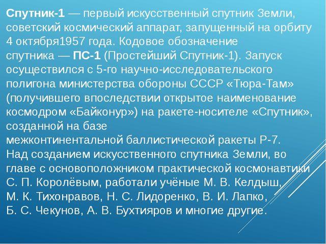 Спутник-1— первыйискусственный спутник Земли, советский космический аппарат...