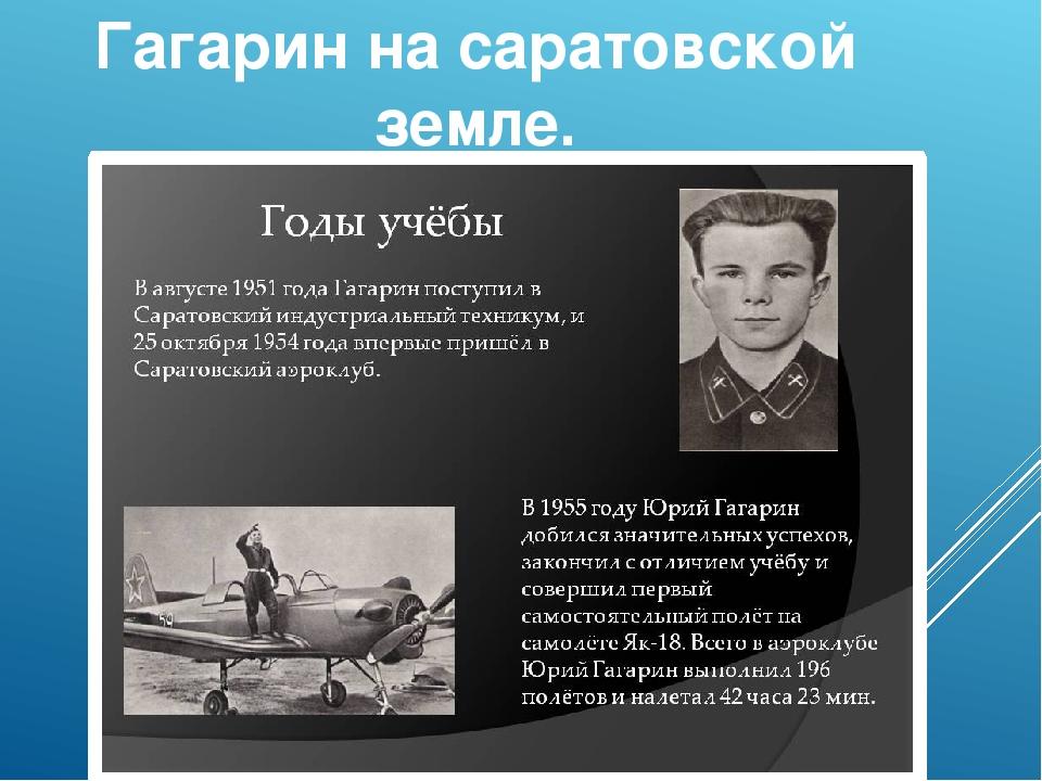 Гагарин на саратовской земле.