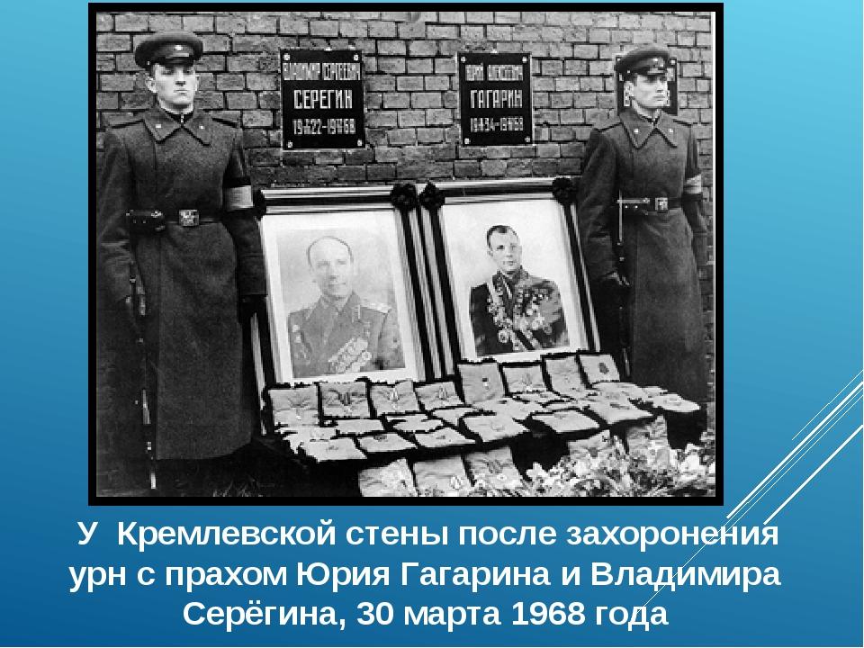 У Кремлевской стены после захоронения урн с прахом Юрия Гагарина и Владимира...