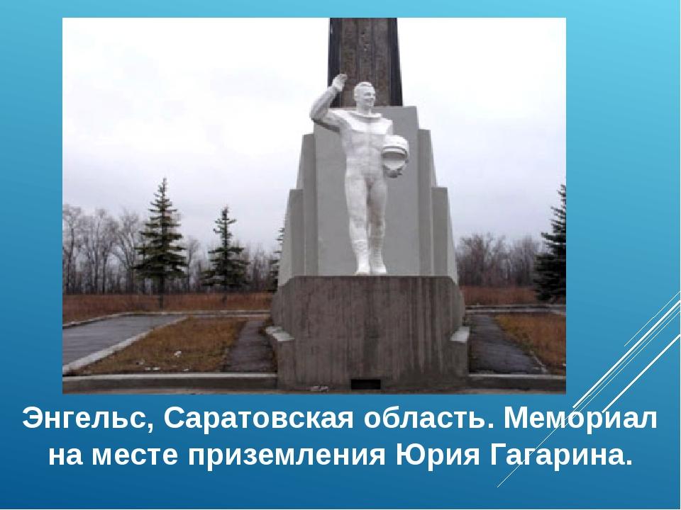 Энгельс,Саратовскаяобласть.Мемориал на месте приземления Юрия Гагарина.