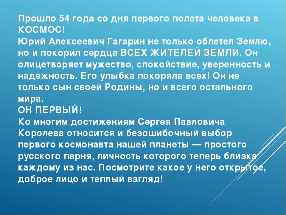 Прошло 54 года со дня первого полета человека в КОСМОС! Юрий Алексеевич Гагар...