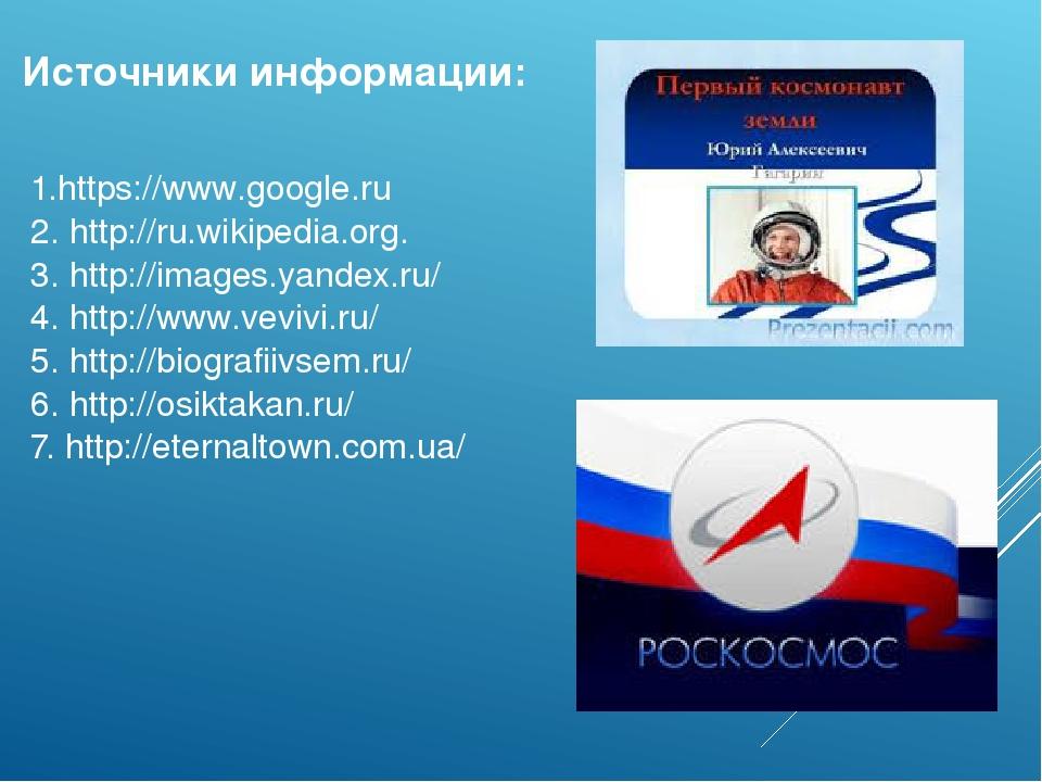 1.https://www.google.ru 2. http://ru.wikipedia.org. 3. http://images.yandex.r...