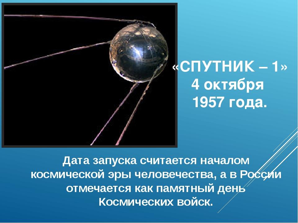 Дата запуска считается началом космической эры человечества, а вРоссииотмеч...