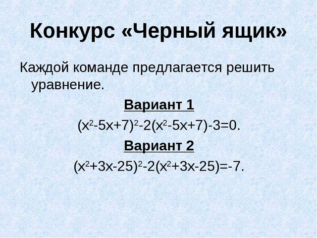 Конкурс «Черный ящик» Каждой команде предлагается решить уравнение. Вариант 1...