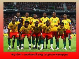 Футбол – любимый вид спорта в Камеруне