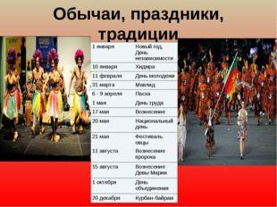 Обычаи, праздники, традиции 1 января Новыйгод, День независимости 10 января Х
