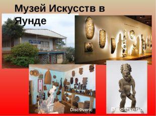 Музей Искусств в Яунде