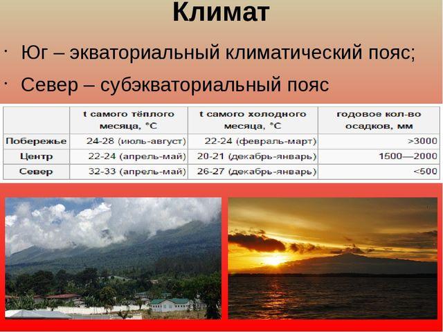 Климат Юг – экваториальный климатический пояс; Север – субэкваториальный пояс