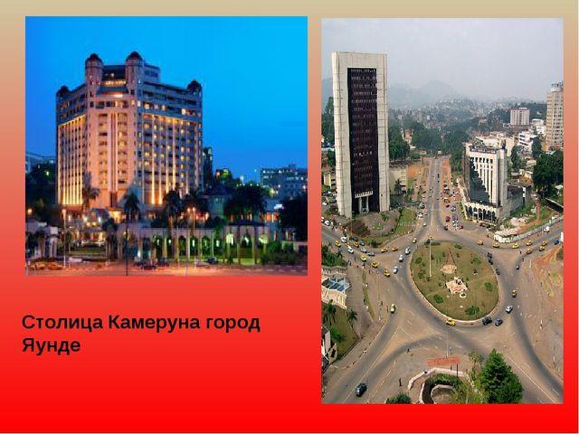 Столица Камеруна город Яунде