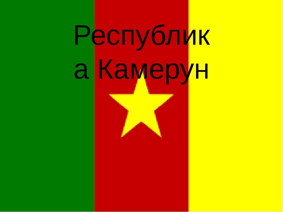 Республика Камерун