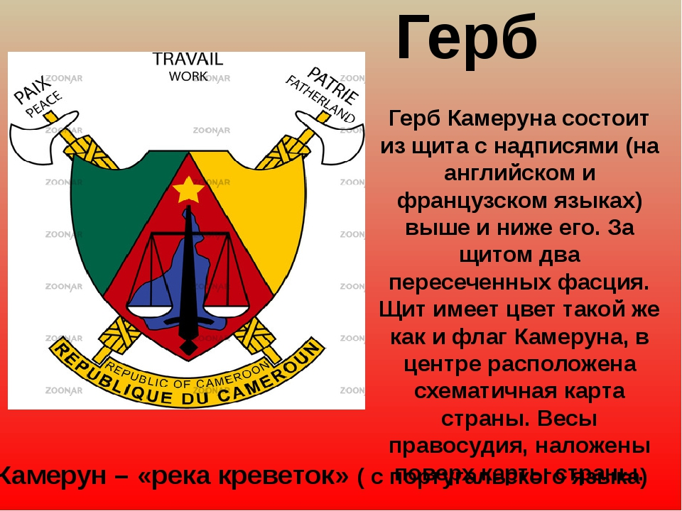 Герб Герб Камерунасостоит из щитас надписями (на английском и французском я...
