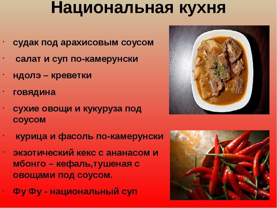 Национальная кухня судак под арахисовым соусом салат и суп по-камерунски ндол...
