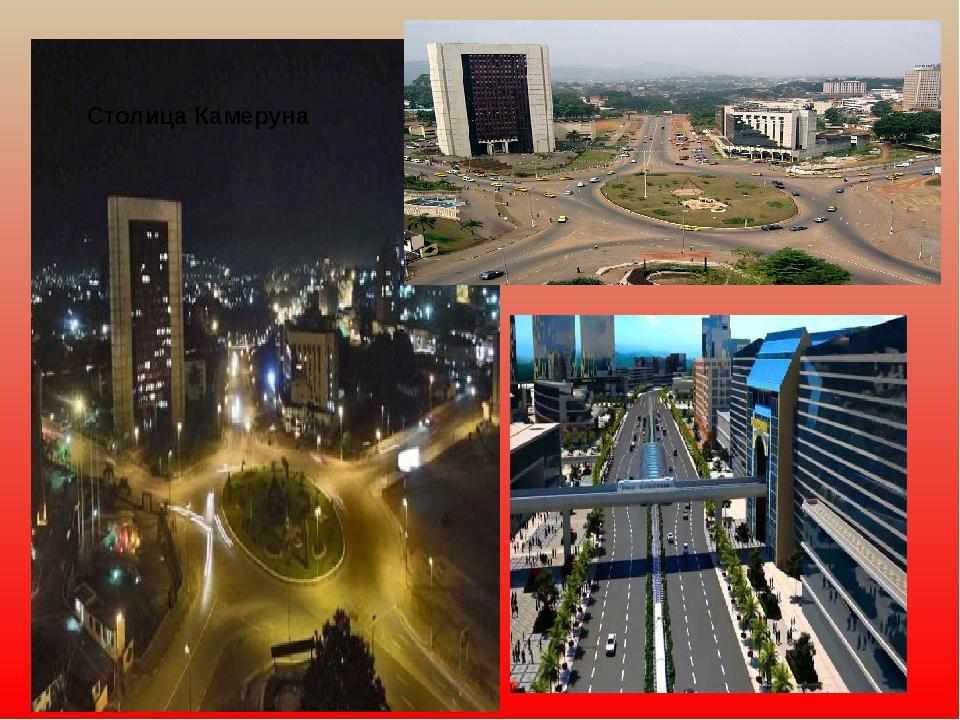 Столица Камеруна