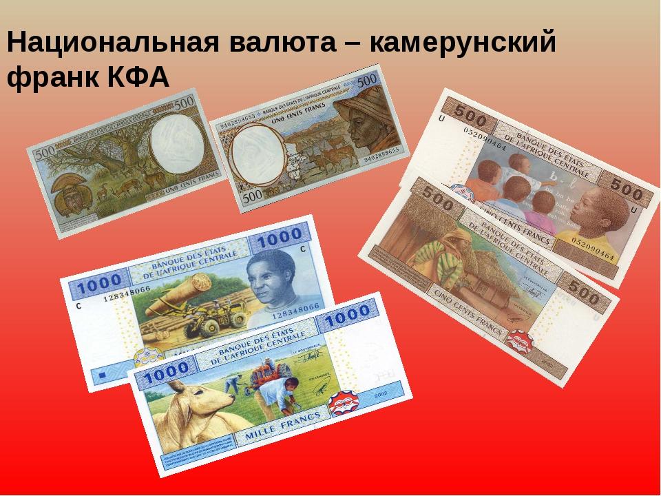 Национальная валюта – камерунский франк КФА