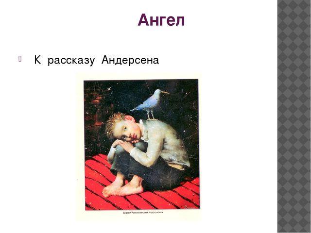 Ангел К рассказу Андерсена