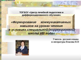 ТОГБОУ «Центр лечебной педагогики и дифференцированного обучения» «Формирова