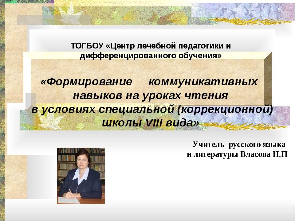 ТОГБОУ «Центр лечебной педагогики и дифференцированного обучения» «Формирова...