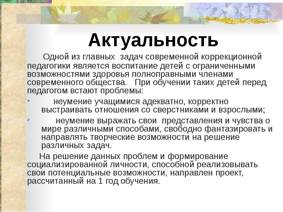 Актуальность Одной из главных задач современной коррекционной педагогики явля...