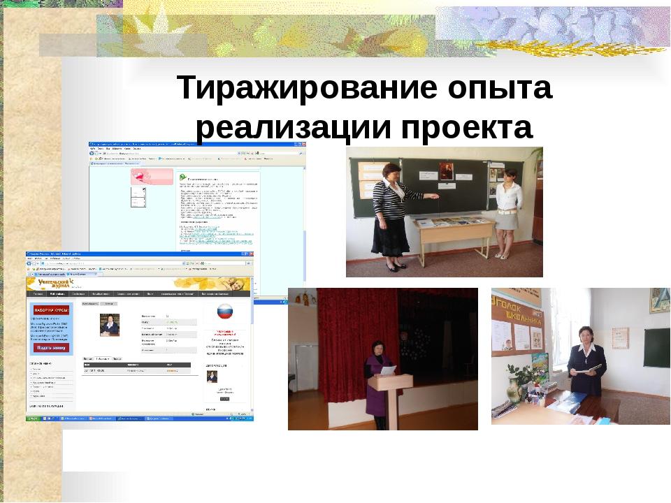 Тиражирование опыта реализации проекта Открытый урок Размещение материала в И...
