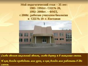 Мой педагогический стаж – 35 лет: 1981- 1992гг- СШ № 20, 1992- 2008гг. – ФМЛ