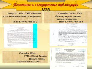 Февраль 2013г.- УМК «Человек и его жизнедеятельность, здоровье», ISBN 978-601