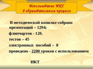 В методической копилке собрано презентаций – 1294; флипчартов - 120. тестов