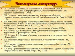 Г.К. Селевко. Современные образовательные технологии. Статья. «Компьютерные (