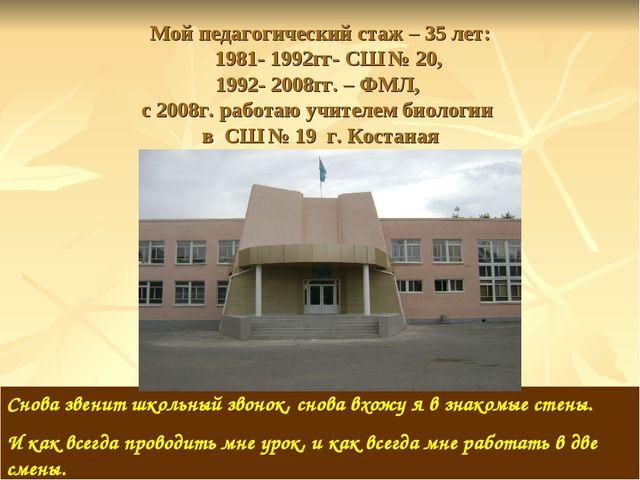 Мой педагогический стаж – 35 лет: 1981- 1992гг- СШ № 20, 1992- 2008гг. – ФМЛ...
