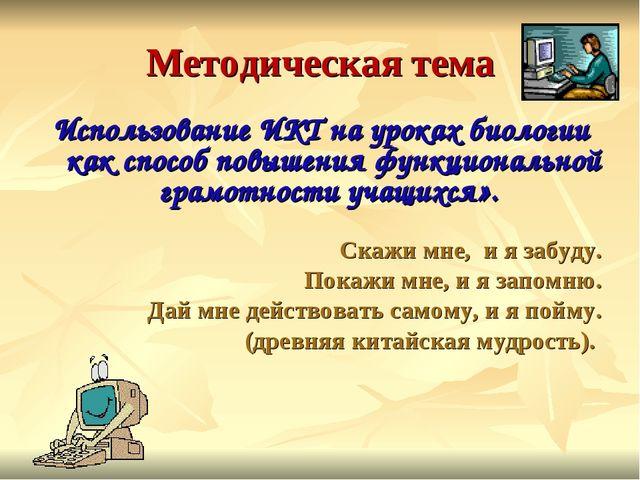 Методическая тема Использование ИКТ на уроках биологии как способ повышения ф...