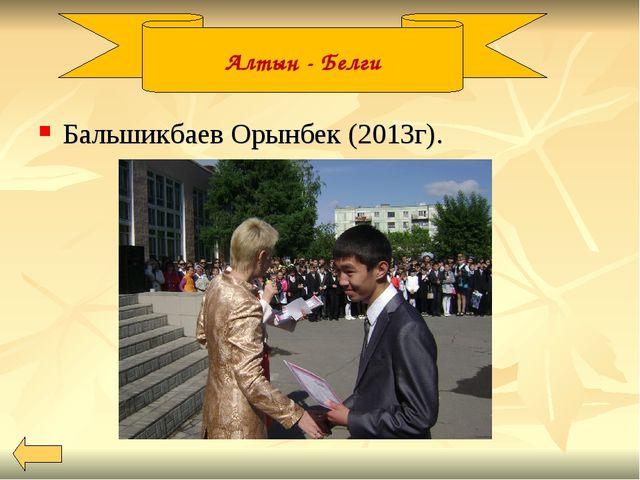 Бальшикбаев Орынбек (2013г). Алтын - Белги
