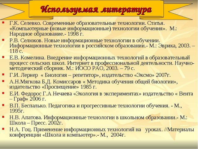 Г.К. Селевко. Современные образовательные технологии. Статья. «Компьютерные (...