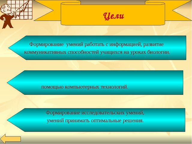 Цели Формирование умений работать с информацией, развитие коммуникативных спо...