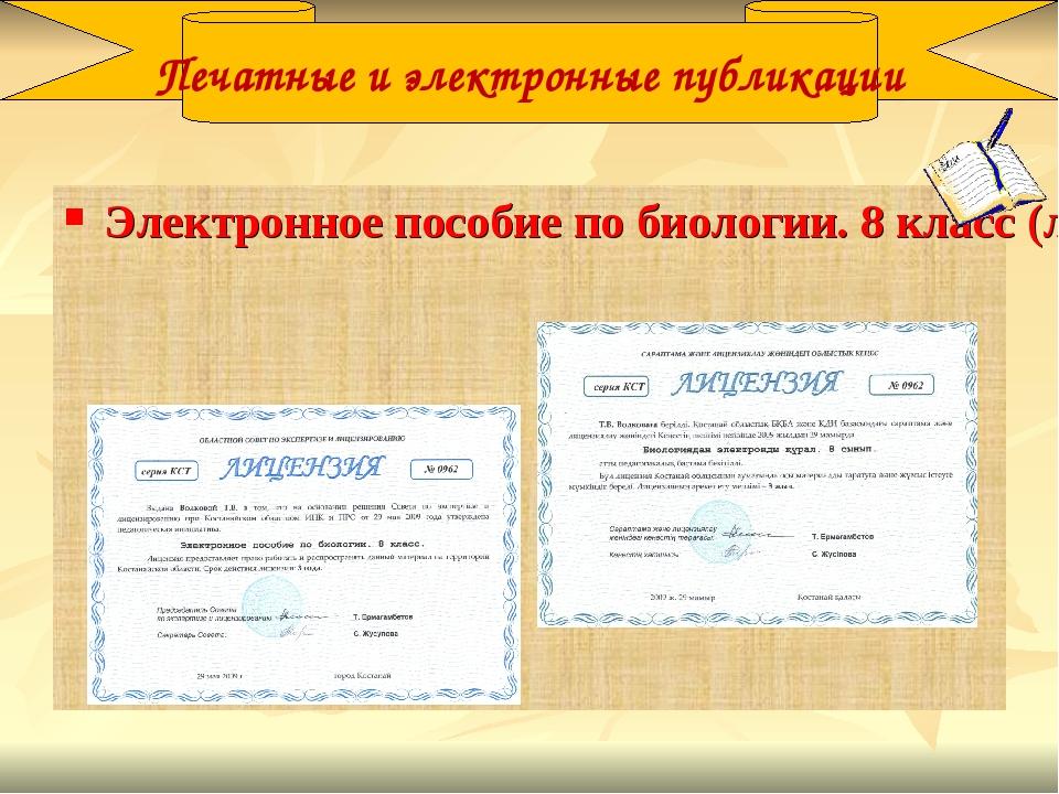 Электронное пособие по биологии. 8 класс (лицензия № 0962 от 29 мая 2009г.)....