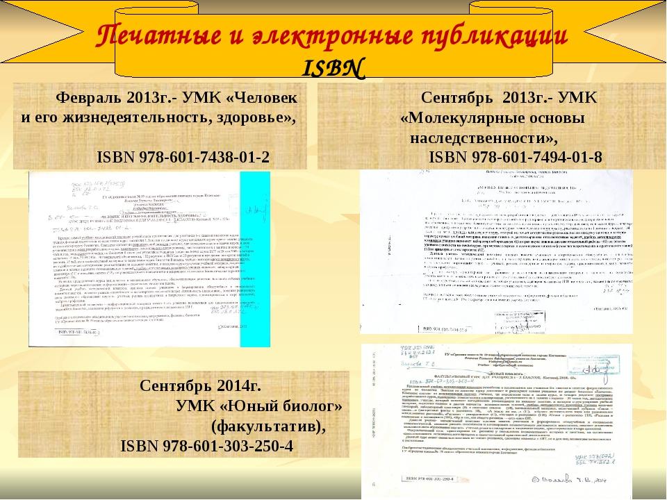 Февраль 2013г.- УМК «Человек и его жизнедеятельность, здоровье», ISBN 978-601...