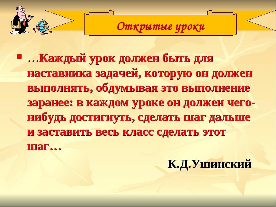 …Каждый урок должен быть для наставника задачей, которую он должен выполнять,...