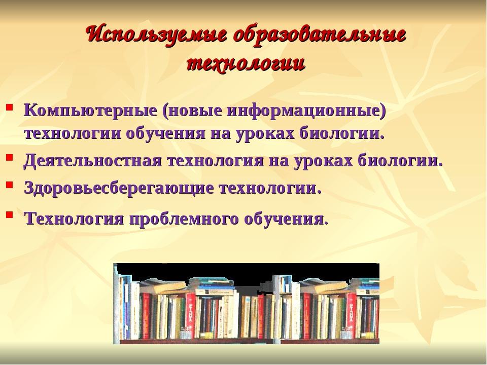 Используемые образовательные технологии Компьютерные (новые информационные) т...