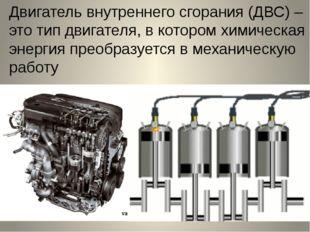 Двигатель внутреннего сгорания (ДВС) – это тип двигателя, в котором химическ