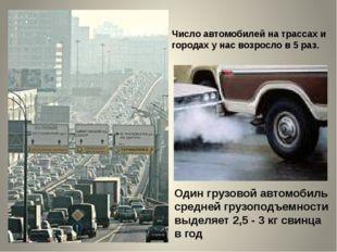 Один грузовой автомобиль средней грузоподъемности выделяет 2,5 - 3 кг свинца