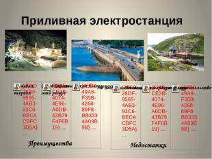 Преимущества Недостатки Приливнаяэлектростанция