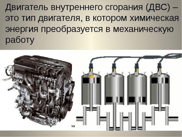 Двигатель внутреннего сгорания (ДВС) – это тип двигателя, в котором химическ...