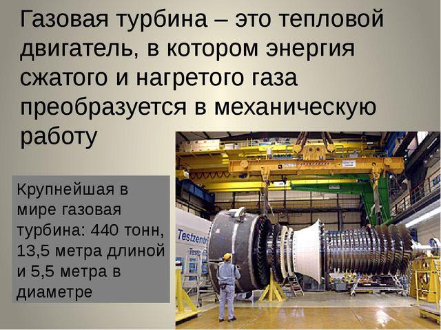 Газовая турбина – это тепловой двигатель, в котором энергия сжатого и нагрето...