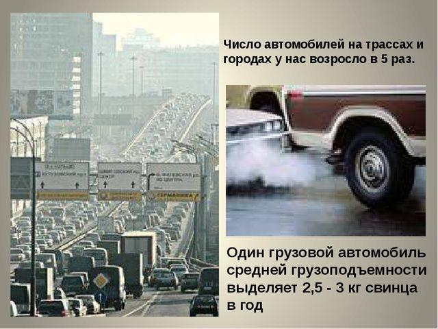 Один грузовой автомобиль средней грузоподъемности выделяет 2,5 - 3 кг свинца...