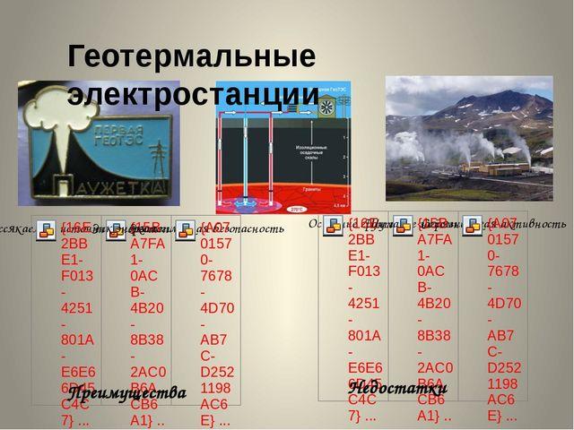 Преимущества Недостатки Геотермальные электростанции