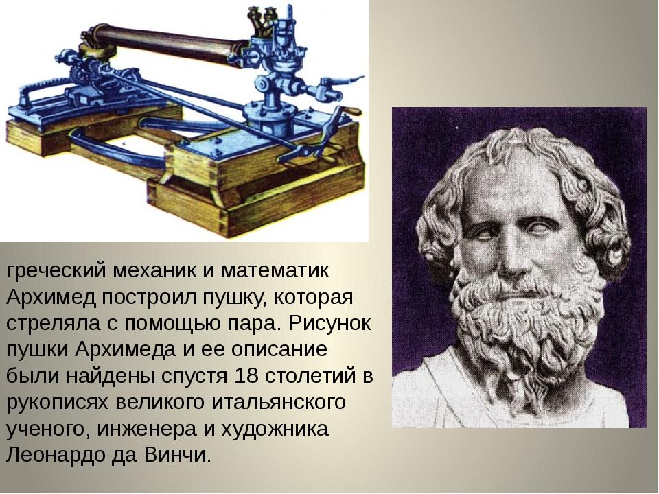 греческий механик и математик Архимед построил пушку, которая стреляла с помо...