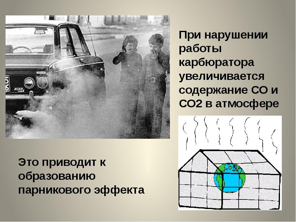 Это приводит к образованию парникового эффекта При нарушении работы карбюрато...